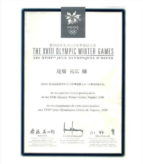 1998年長野オリンピック参加証イメージ