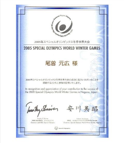 2005年長野スペシャルオリンピックス参加証イメージ